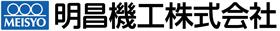 明昌機工株式会社